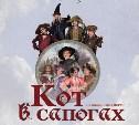 «Театральная Россия» для детей