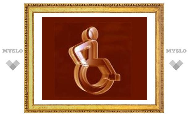 В Туле отметят День инвалидов
