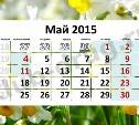 В мае у россиян будет семь праздничных выходных