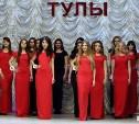 На конкурсе «Краса Тулы — 2016» определили лучших