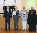 В Доме Дворянского собрания 19 супружеских пар получили медаль «За любовь и верность»