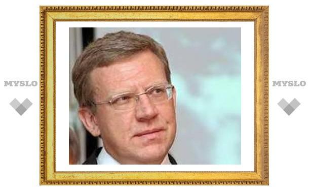 Кудрин нашел деньги на развитие России в Стабфонде