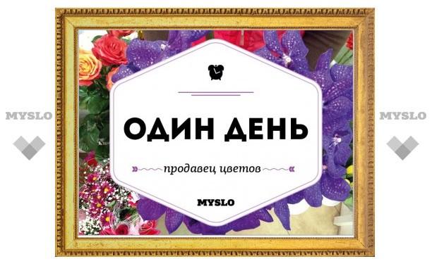 Один день с... продавцом цветов