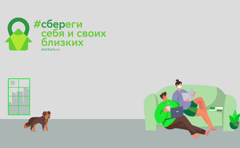 Сбереги себя: сервисы Сбербанка для тех, кто дома