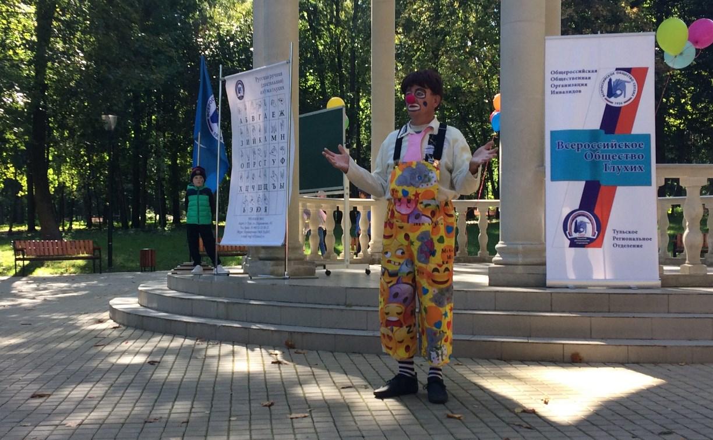 В Туле отметили Международный день глухих