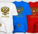 Почти 50% россиян готовы носить одежду с гербом или триколором