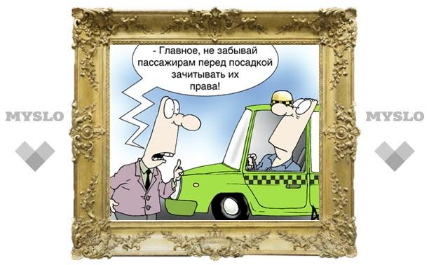 Какие права есть у туляков в такси