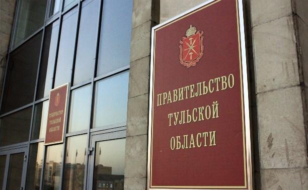 Назначен новый заместитель председателя правительства Тульской области