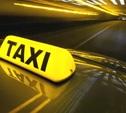 "Мошенница по пути на ""дело"" обманула таксиста"