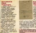 В Туле выпустили буклет «Ветераны прокуратуры Тульской области. 1945-2016»