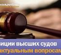 КонсультантПлюс: обзор правовых позиций высших судов и новые решения