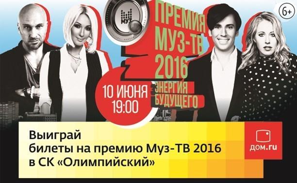 Пять туляков выиграли билеты на «Премию МУЗ-ТВ»
