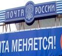 На «Почте России» впервые за несколько лет повысят зарплату
