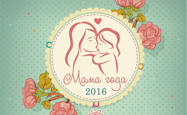 В Туле стартует конкурс «Мама года — 2016»