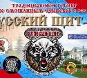 В Щекино на турнире «Русский щит» выступит «Золотая гитара Европы»