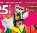 В Туле выступят Владимир Куклачёв и его 40 кошек