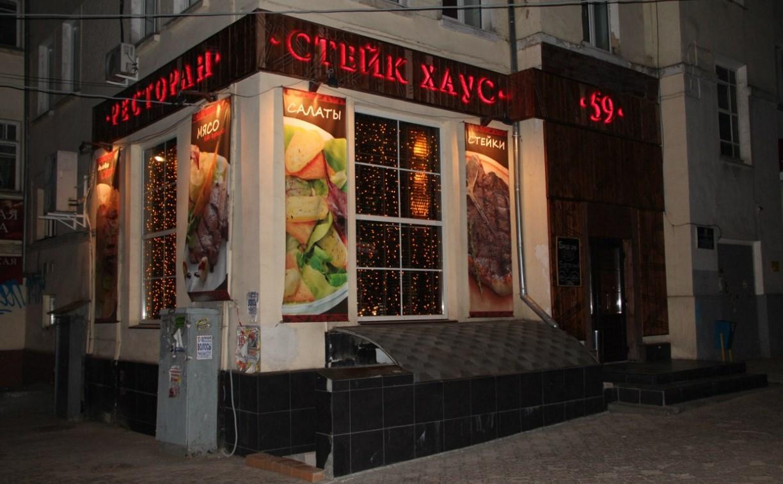 В Туле закрывается ресторан «Стейк Хаус 59»