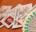 Тульская прокуратура прикрыла сайт по продаже водительских прав