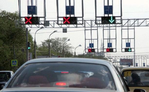 На двух трассах Тульской области введено реверсивное движение