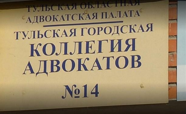 В Туле возбуждено уголовное дело против адвоката