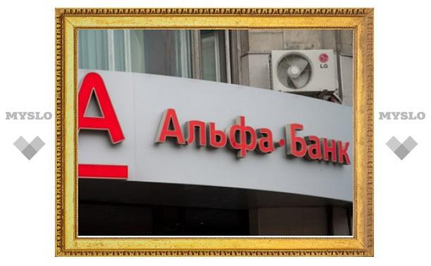 """Альфа-банк продал """"плохие"""" долги на миллиард рублей"""
