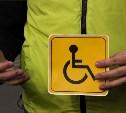 В России будут бороться с нелегальным использованием знака «Инвалид»