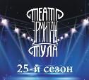 Театр «Эрмитаж» приглашает туляков на открытие сезона