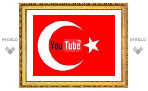 Турецкие власти заблокировали YouTube