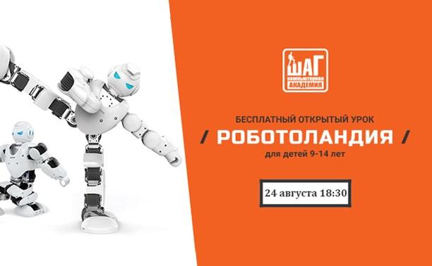 В Туле состоится открытый урок для детей по робототехнике