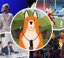 ТОП-5 НЕДЕЛИ: русские блины, новая Программа развития, тульский мультик и долгожданная победа «Арсенала»