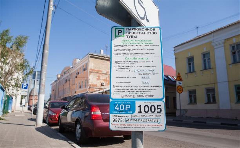 Внимание, водители: Приложение «Парковки Тулы» прекратило работу