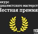 Tele2 объявляет конкурс журналистского мастерства «Честная премия»