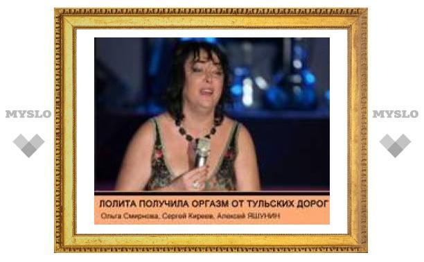 Лолита Милявская получила оргазм от тульских дорог