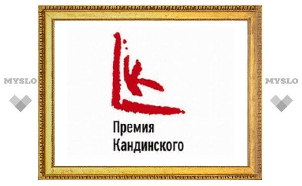 """Организаторы """"Премии Кандинского-2008"""" начали прием заявок"""