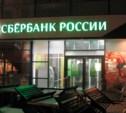 Банкоматы Сбербанка приостановят работу в ночь на 11 августа