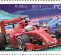 На «Формуле 1» представили «гоночную» почтовую марку