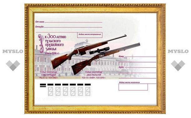 Почта России увековечила тульских оружейников на почтовых марках и конвертах