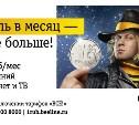 Без шуток, без звёздочек: Домашний интернет и ТВ всего за 1 рубль!