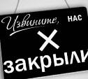 На улице Пирогова в Туле закрыли три кафе