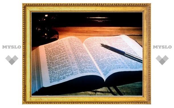 Вышел в свет первый перевод Нового Завета на табасаранский язык