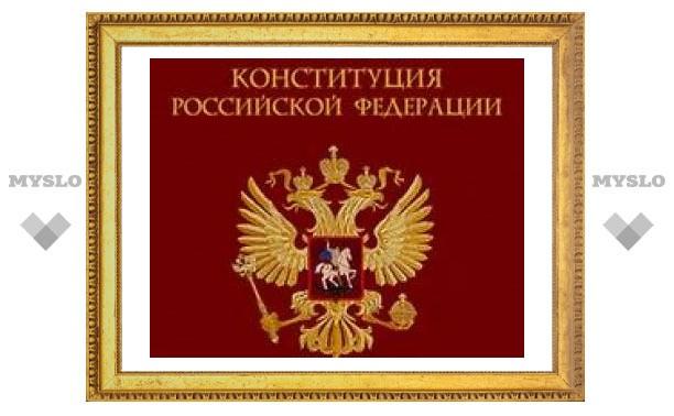 12 декабря: Туляки утвердили конституцию