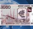 Центробанк отказался от идеи выпускать двухтысячную купюру с Владивостоком