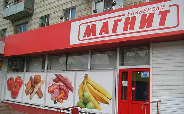 В Щекино суд закрыл цокольный этаж «Магнита» на ул. Советской