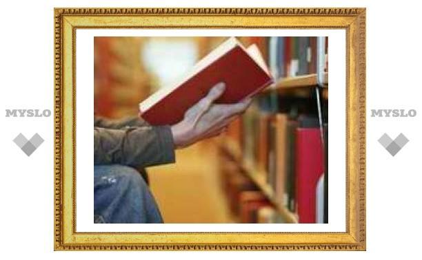 Тульским учителям выдадут деньги на книги