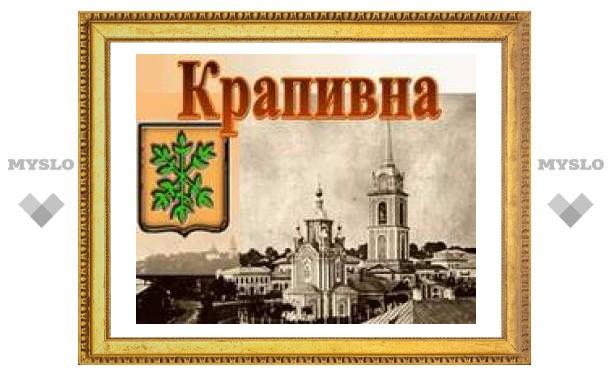 В Крапивне открылась новая выставка