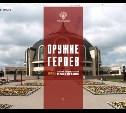 В Туле появился виртуальный музей «Оружие героев»