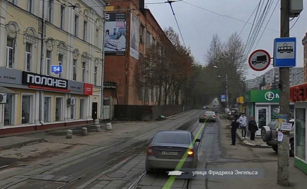 4 января в Туле будет перекрыта ул. Фридриха Энгельса