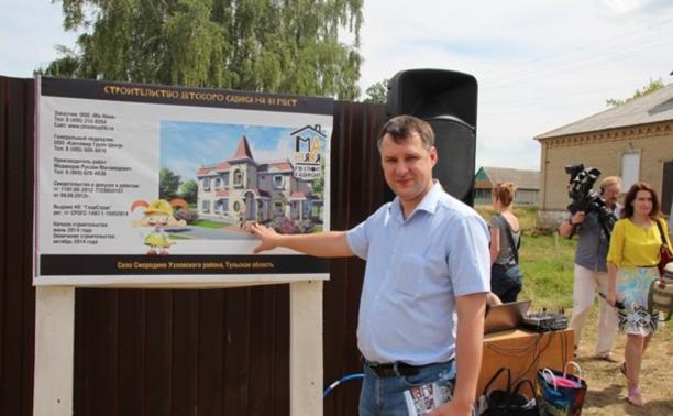 В Узловском районе детский сад строят по австрийским технологиям