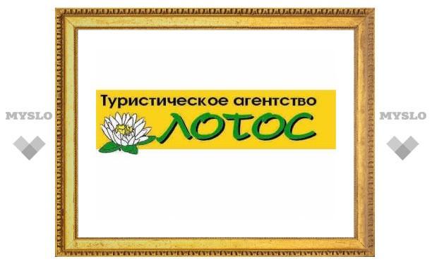 """Туристическое агентство """"ЛОТОС"""""""