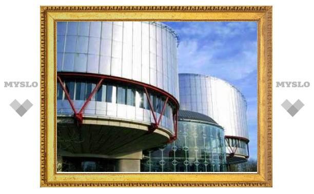 КС обязал российские суды слушаться Страсбурга